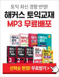 MP3 무료배포