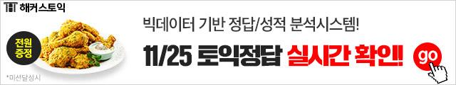 11/25 정답서비스_시험전