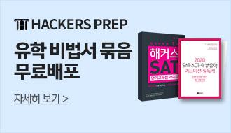SAT유학비법서 무료배포