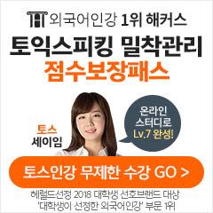 인강 토익스피킹 점수보장패스