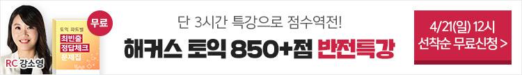 4/21 토익특강