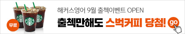 해영어 출첵이벤트 (09월)