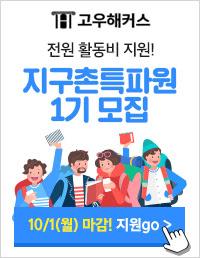 지구촌특파원 1기 모집