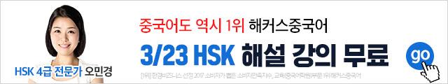 중국어 10월 HSK 적중예상문제 무료배포