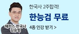 한국사 인강 무료배포