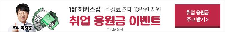 해커스잡 취업 응원금 이벤트