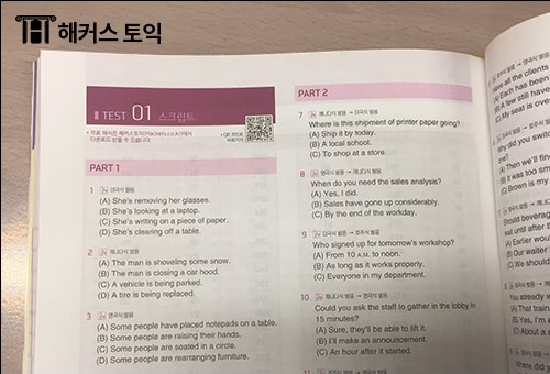 토익 실전집 추천요! (Feat.해커스 토익 실전 1000제2)