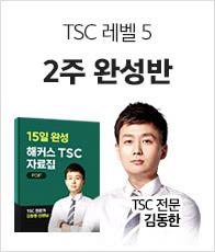 TSC 0원반