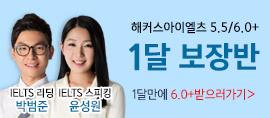 아이엘츠 어학원 점수보장반