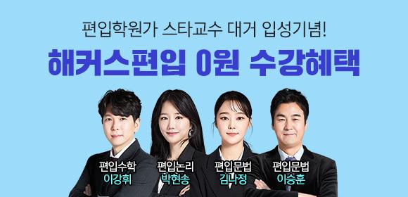 스타교수 입성기념 편입영어 0원 ☞