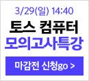 20년 4월 토스오픽 10일끝장반_ver1