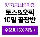 21년 7월 토스오픽 10일끝장반_ver1