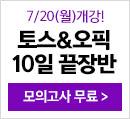 20년 7월 토스오픽 10일끝장반_ver9