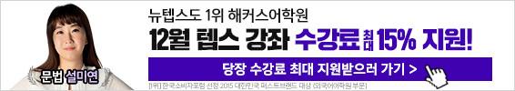 2018 텝스 12월 수강신청2018 텝스_12월 수강신청