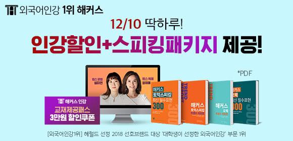 12/10 텝스 점수발표일 이벤트★