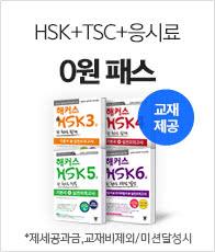 HSK+TSC+응시료 0원패스