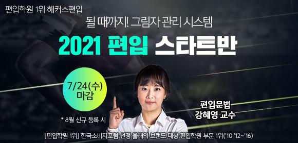 ★2021편입 스타트반 수강료50%지원★
