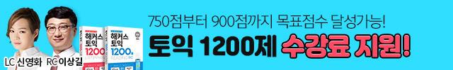 실전 1200제 수강료 지원