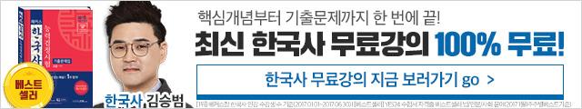 해커스영어 한국사 무료강의 페이지