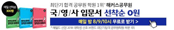 해커스 공무원 교재 무료배포