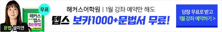 텝스 9월 무료예약