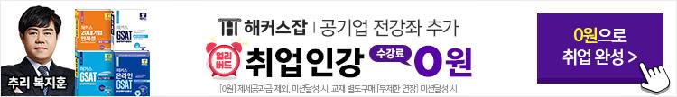 해커스잡 취업 0원