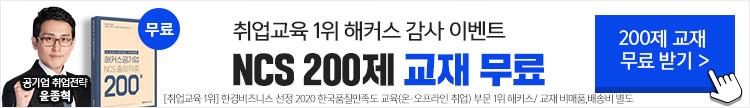 해커스공기업 NCS 200제 무료배포
