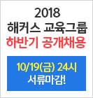 2018 해커스 교육그룹 공개채용