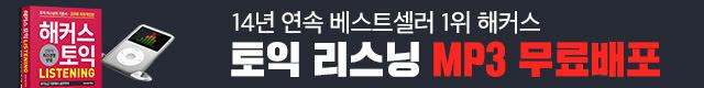 해커스토익 1000제2 무료배포,토익실전서,토익만점