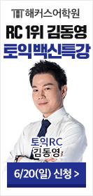 6월 강남토익 김동영특강