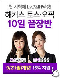 20년 9월 토스오픽 10일끝장반_ver10