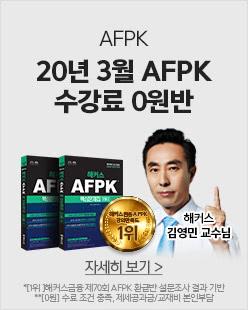 AFPK 0원