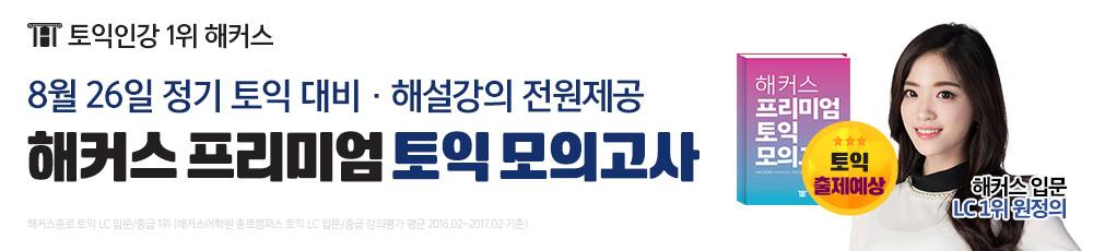 토익 서브메인 배너_토익 모의고사