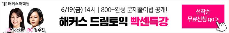 종로캠퍼스 드림토익 빡센특강