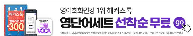 해커스톡 여행영어 가이드북 무료배포
