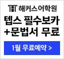 텝스 무료예약