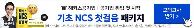 해커스공기업 기초 NCS 첫걸음 패키지
