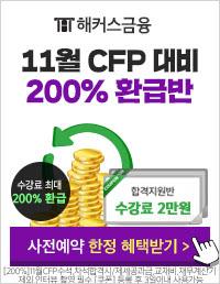 11월 CFP 수강료 300%환급반
