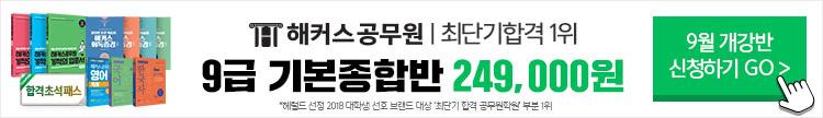 해커스공무원 9월 학원소재