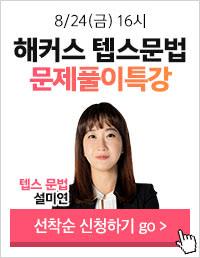 8월 텝스 문법 실전문제풀이특강