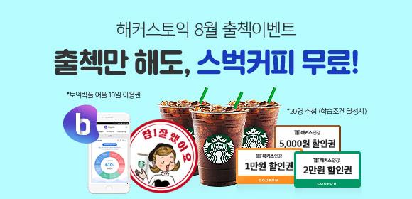 해커스토익 어플 출첵이벤트_8월