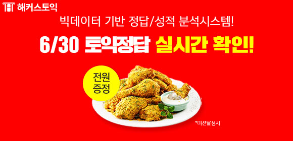 6/30 토익정답 확인하고, 1인1닭 기회까지★