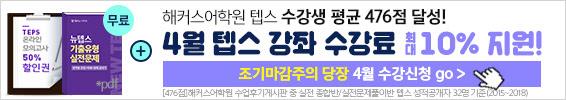 2019 4월 텝스 수강신청