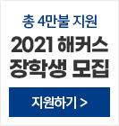 2021 해커스 장학생