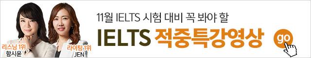 11월 IELTS 적중예상특강