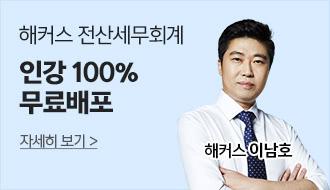 전산세무회계 인강 100% 무료배포