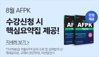 8월 AFPK 300% 환급반