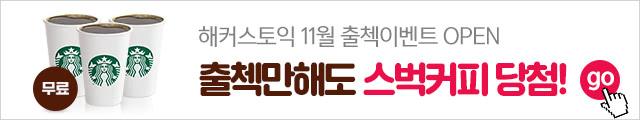 해영어 출첵이벤트(11월)
