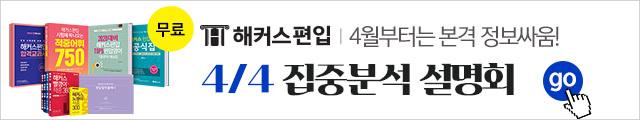 해커스편입 4/4(토) 집중분석 설명회