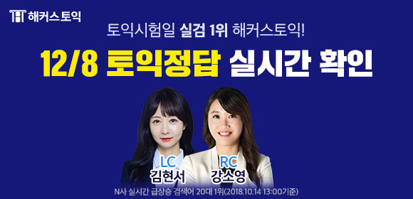 12/8 토익정답 실시간확인!